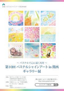 第10回 パステルシャインアートin関西 ギャラリー展