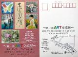 第一回・ART交流展