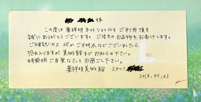 葉祥明美術館からのお手紙