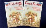 プチくらしの森/GoodStyle