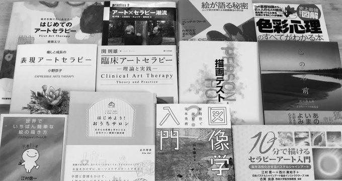 アートセラピーパーク おすすめの本