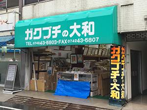 ガクブチの大和(奈良 大和西大寺店)