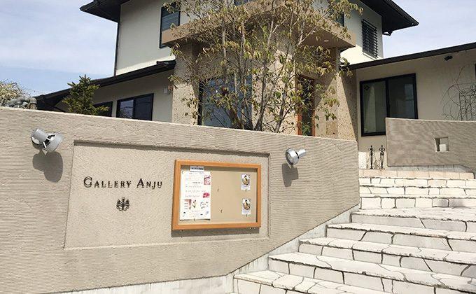 GALLERY ANJU/ギャラリーアンジュ(奈良県生駒市)