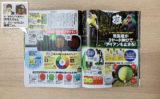 【寄稿】月刊ゴルフダイジェスト「黄色いボールが飛ぶってホント?」