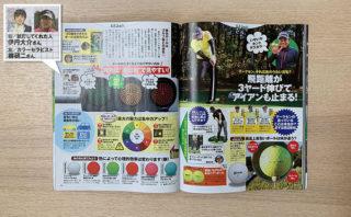 月刊ゴルフダイジェスト「黄色いボールが飛ぶってホント?」
