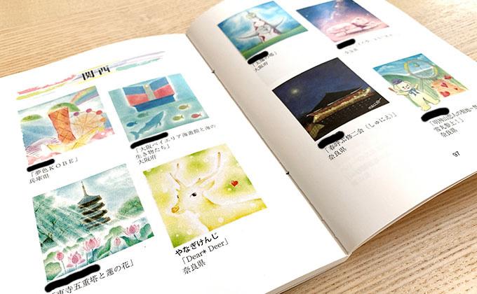 パステルアートでつなぐ日本いろ色 奈良のページ