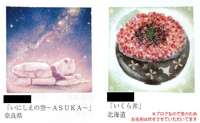 パステルアート石舞台/イクラ丼