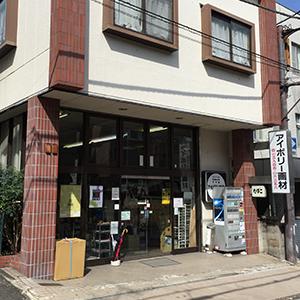 アイボリー画材(奈良