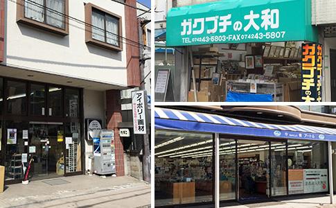 奈良の画材屋・額縁屋
