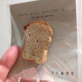 本物のパンのブローチ