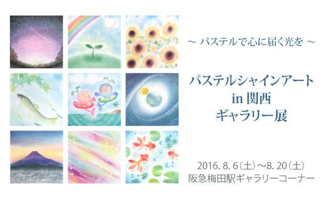 第9回パステルシャインアートin関西 ギャラリー展