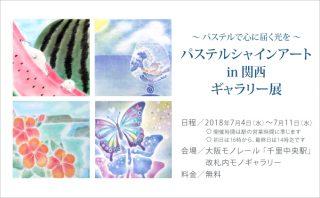第12回 パステルシャインアートin関西ギャラリー展