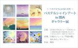 『第13回 パステルシャインアート in関西 ギャラリー展』のご案内