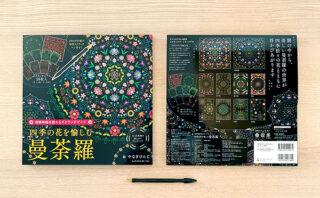 自律神経を整えるスクラッチアート 四季の花を愉しむ曼荼羅