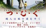 つむぐ奈良上映
