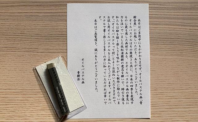 イエローグレーのオイルパステル【青樹会】