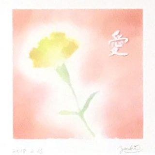 よしえさんパステルアート「花」
